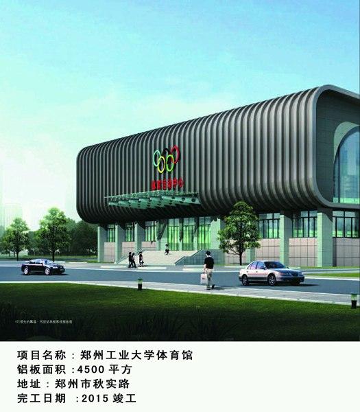 郑州工业大学体育馆12.JPG