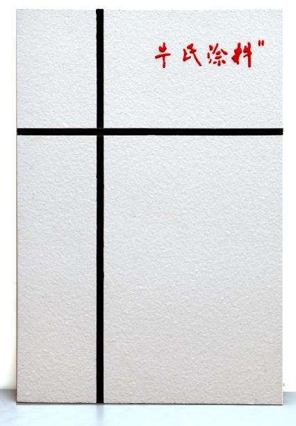 牛氏漆样板-9.jpg