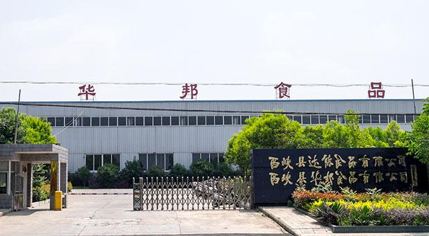 华邦食品 厂区门口照片 副本.jpg