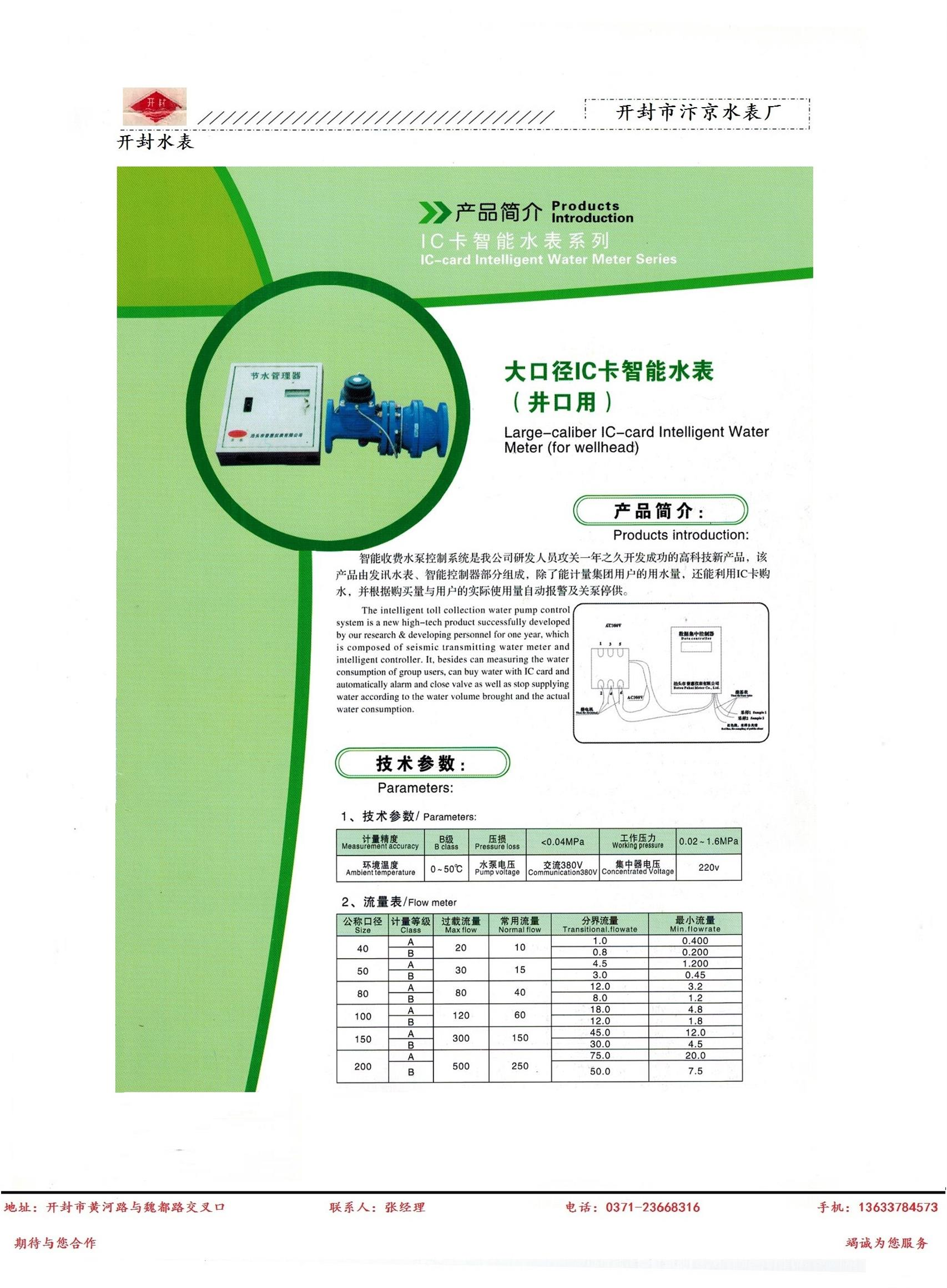 大口径IC卡水表.jpg