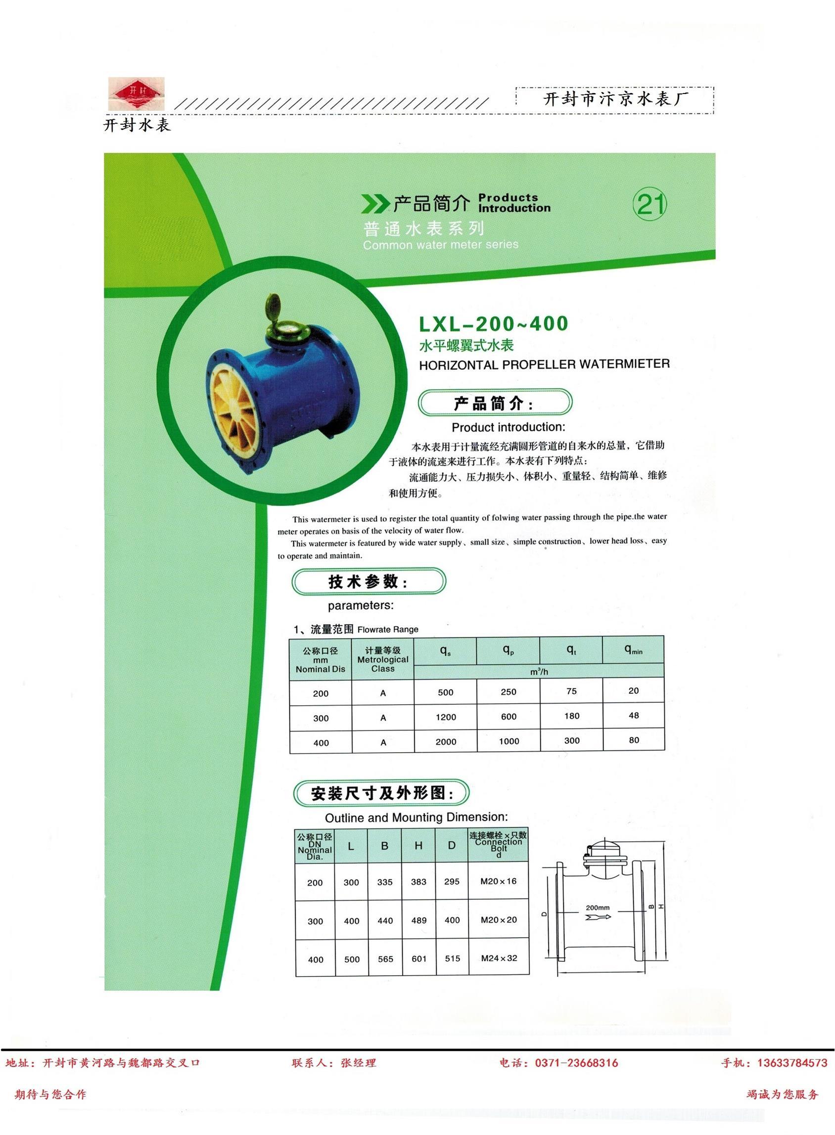 200-400机械表.jpg