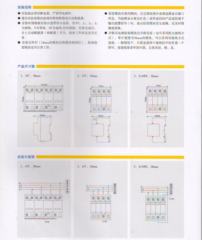 三相電源防雷箱2.png
