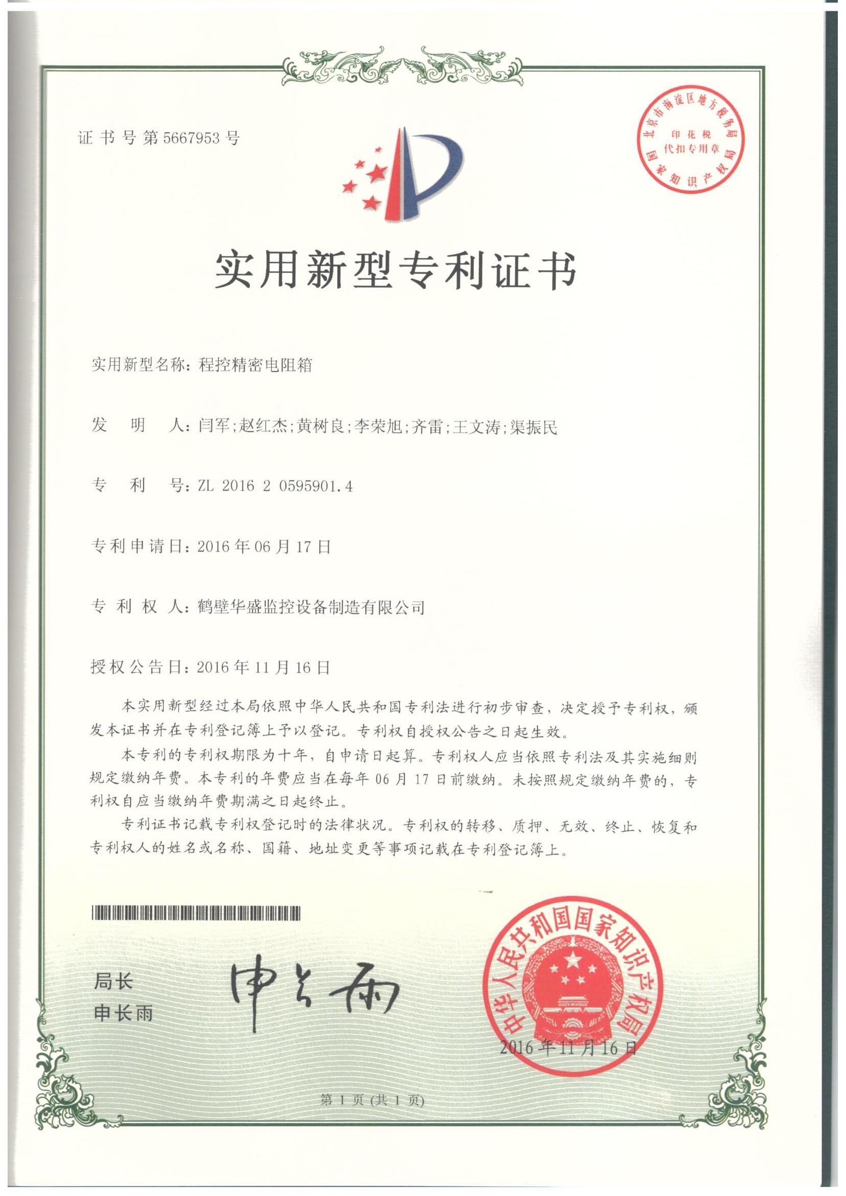 程控精密电阻箱专利证书.jpg