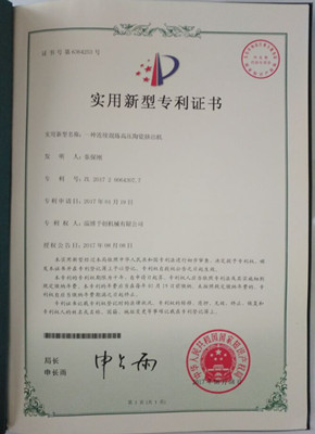 专利证书_内容页1.jpg