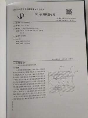 專利證書_內容頁2.jpg