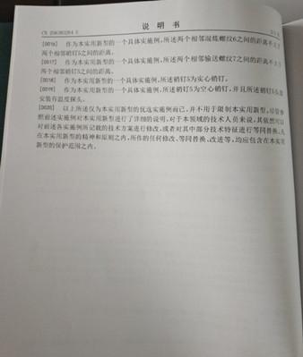 專利證書_內容頁3.jpg