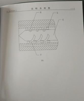 專利證書_內容頁4.jpg