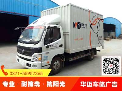 厢式货车车体广告喷漆制作.jpg