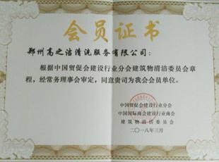 资质荣誉.jpg