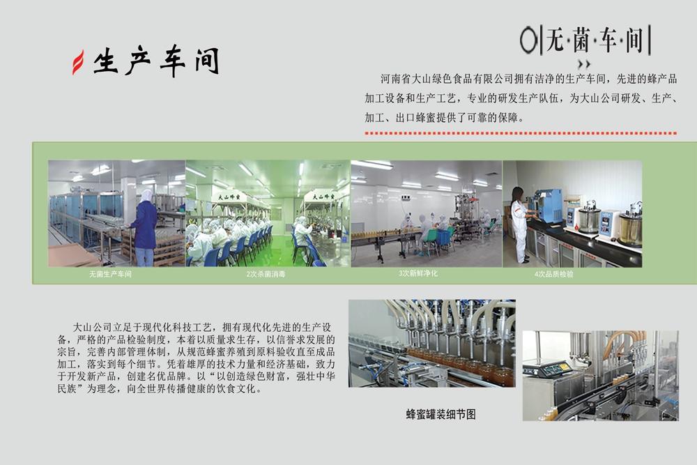生産車間第3頁.jpg