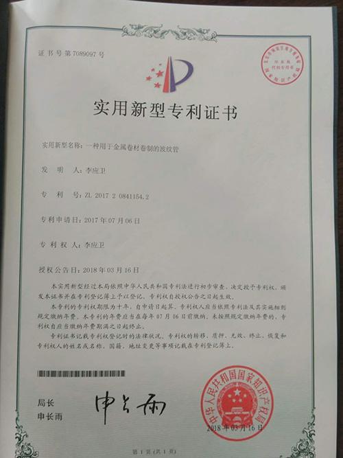 实用新型传利证书02.JPG