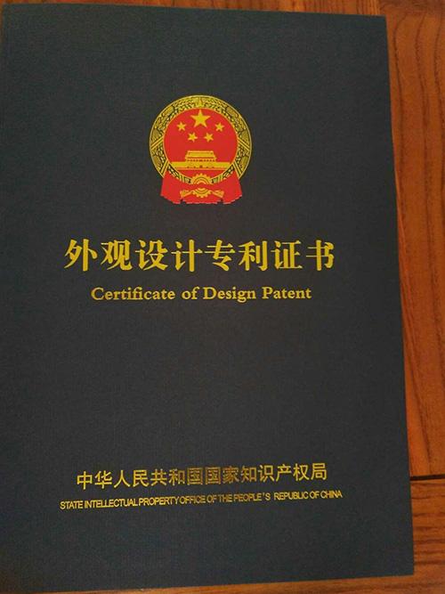 外观设计传利证书01.JPG