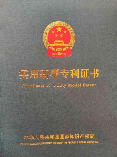 实用新型传利证书01.JPG