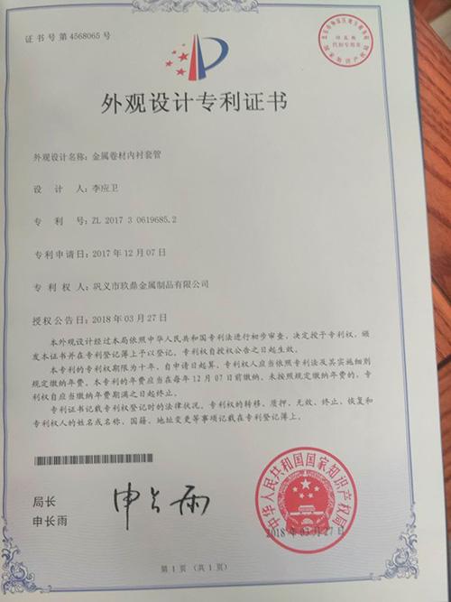 外观设计传利证书02.JPG