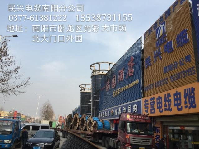 南陽民興電纜.jpg