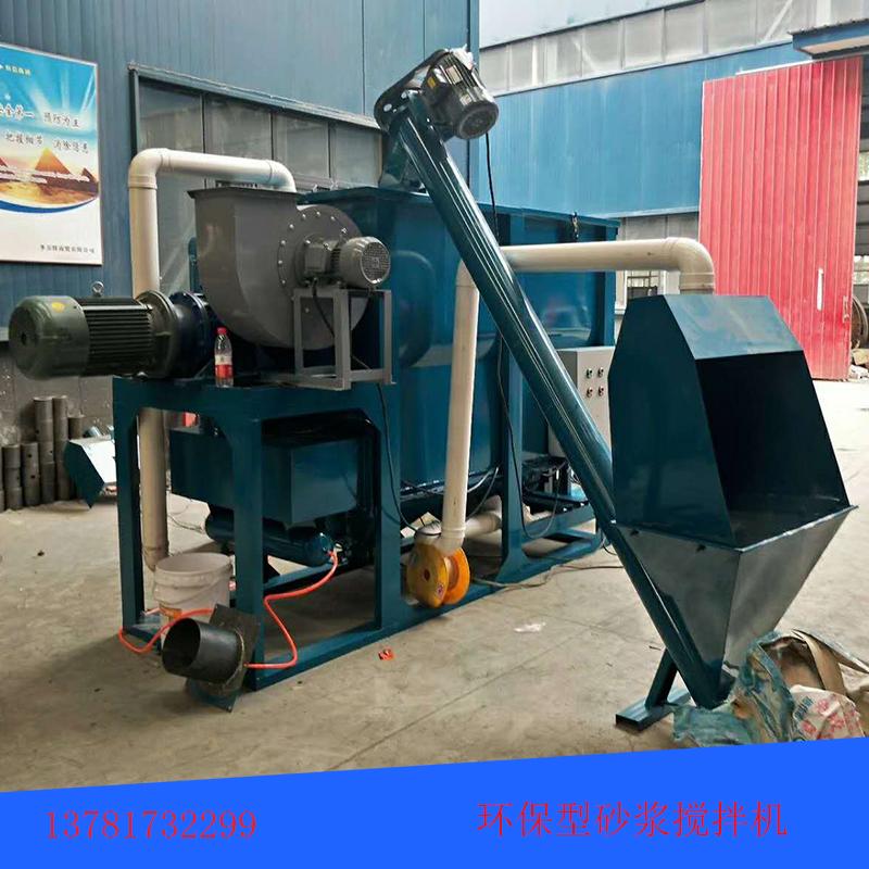 环保型砂浆机器2.jpg