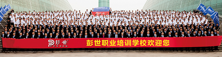 彭世职业培训学校欢迎您的到来2.jpg