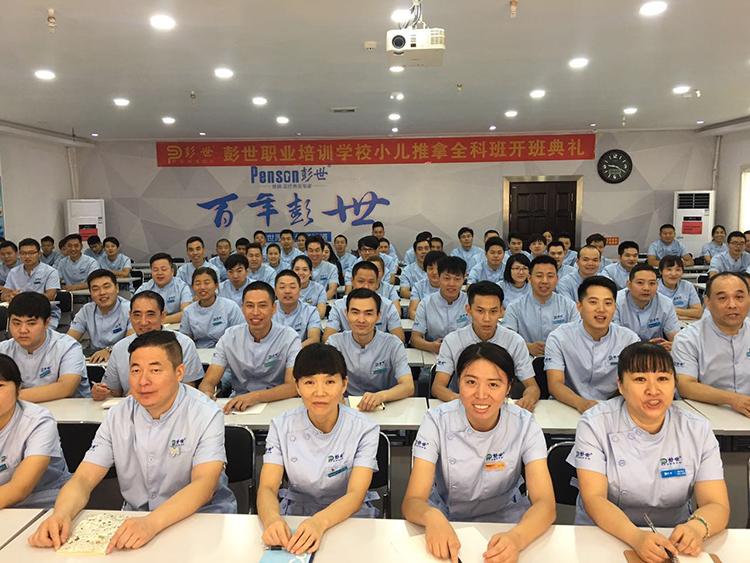 彭世职业培训学校小儿推拿培训班02.jpg