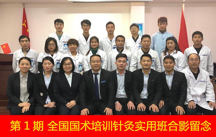 彭世职业培训学校第1期针灸实用班.jpg