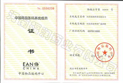 中國商品條碼證許可證.jpg