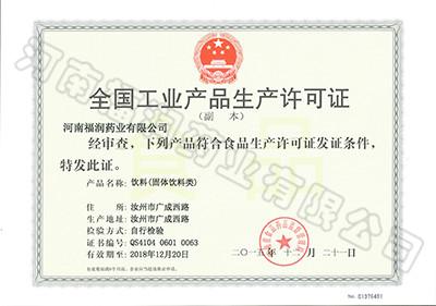 固體飲料生產許可證.jpg