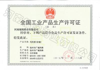 代用茶生產許可證.jpg