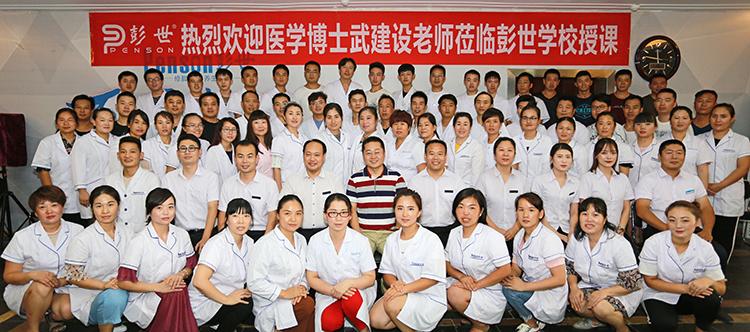 热烈欢迎医学博士武建设莅临彭世学校授课01.jpg