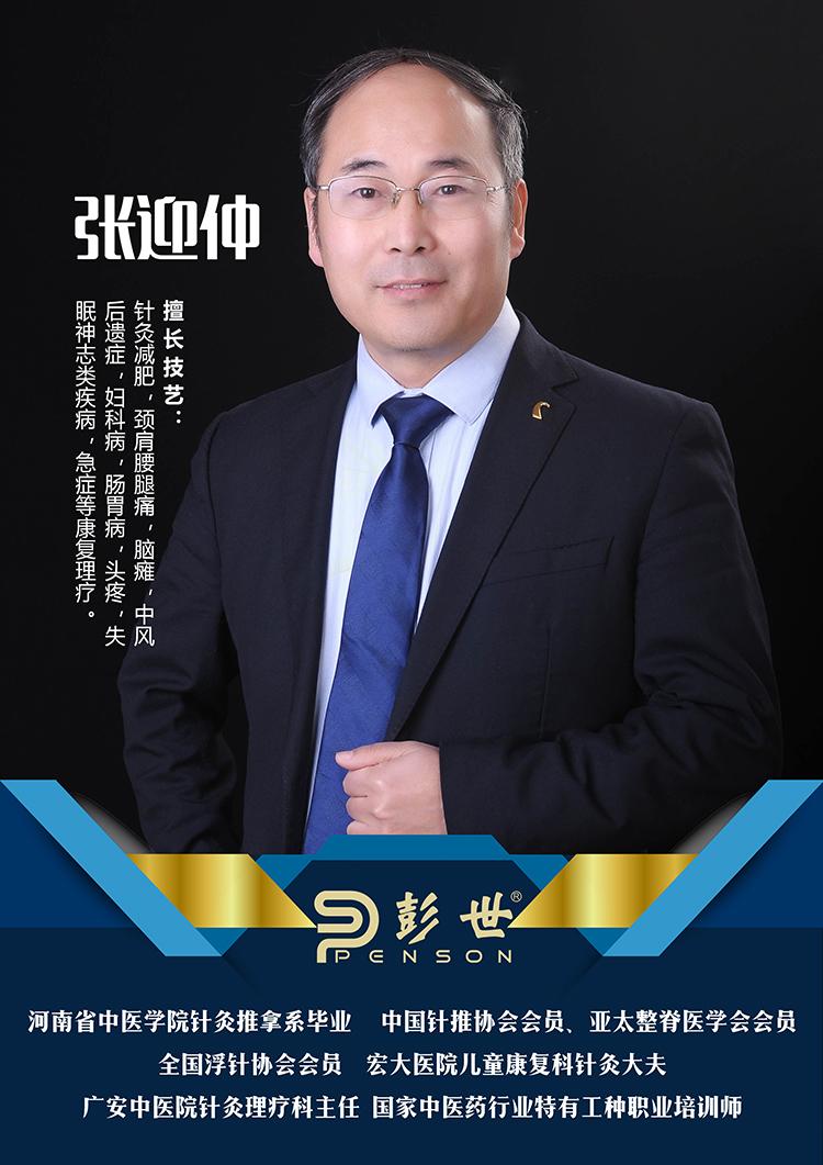 张迎仲2018.jpg