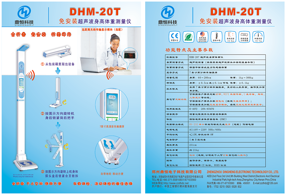 DHM-20T彩页2018(最终).png