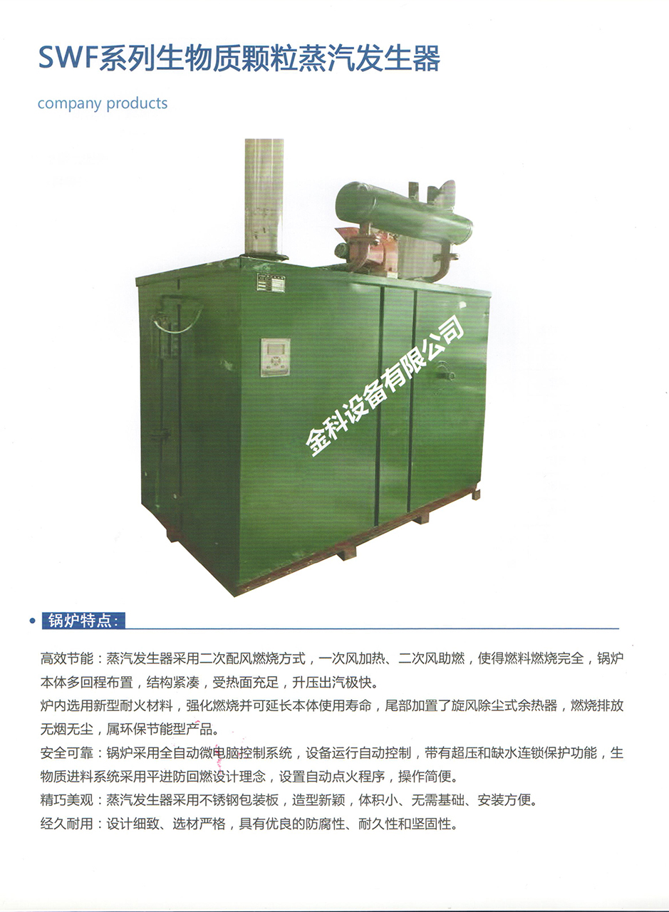 SWF系列生物質顆粒蒸汽發生器