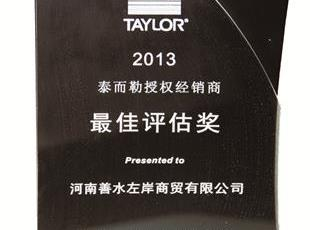泰爾勒2013最佳評.jpg