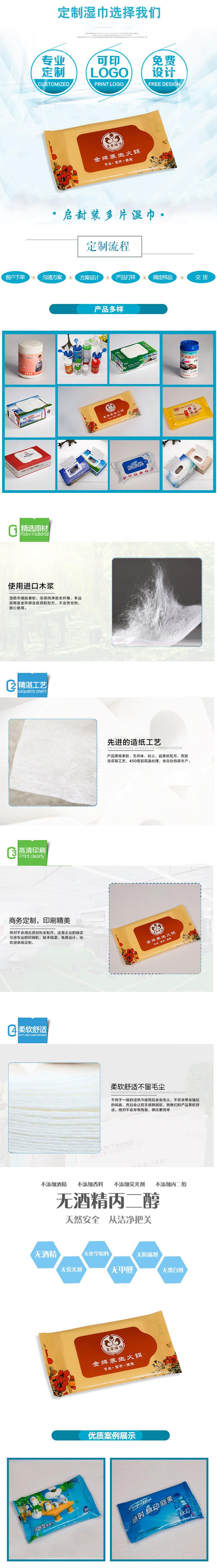 启封装湿巾详情页2.jpg