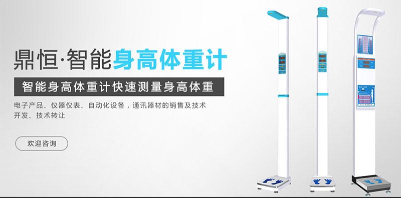 AG亞遊集團官網身高體重計.jpg