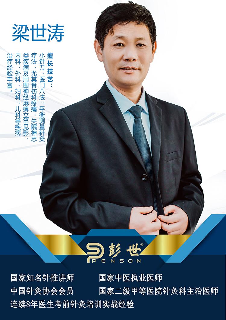 750-梁世涛.jpg