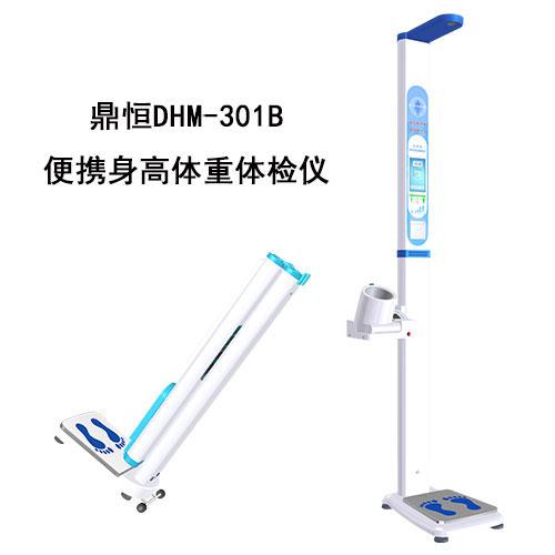 鼎恒DHM-301B身高體重**體檢機.jpg