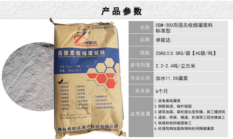 灌浆料产品参数 2.png