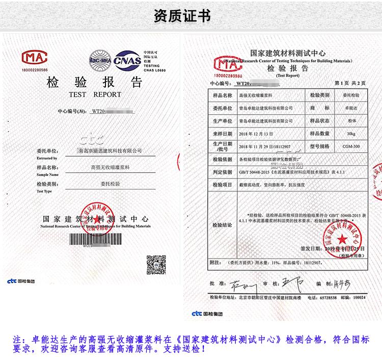 灌浆料 资质证书.png