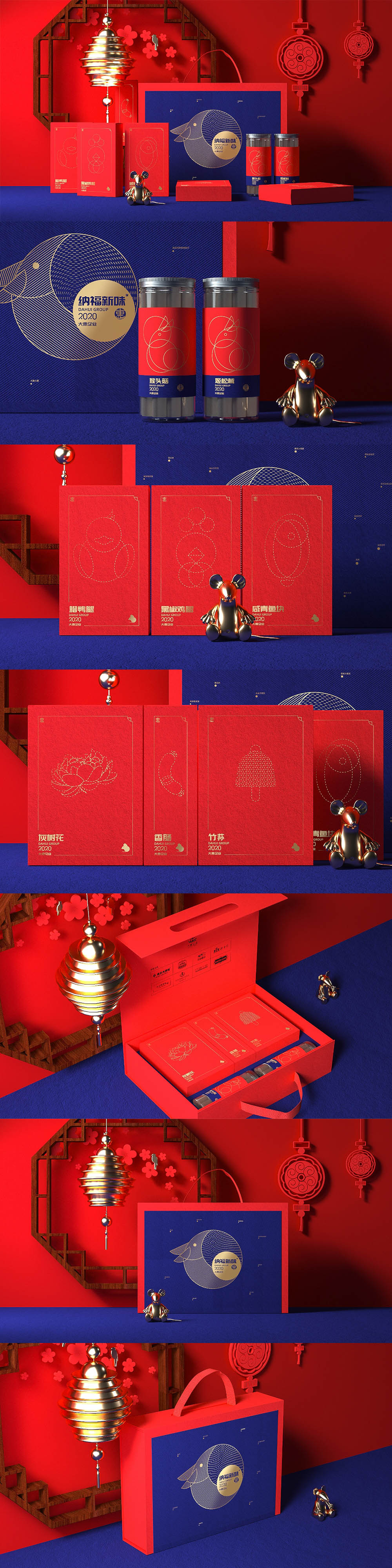 鼠年新年礼包-详情页.jpg
