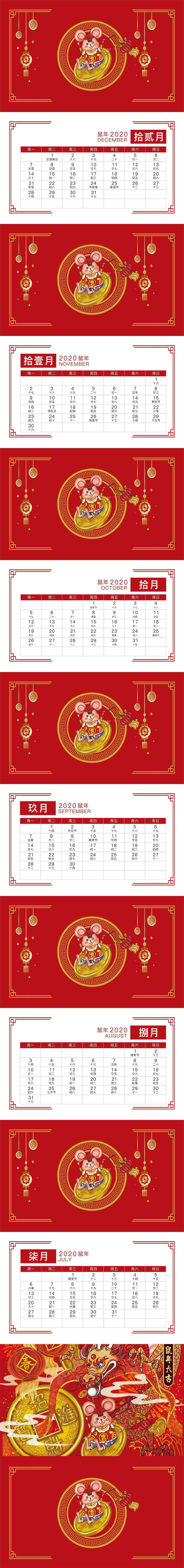 国潮风红色创意鼠年台历-详情页.jpg