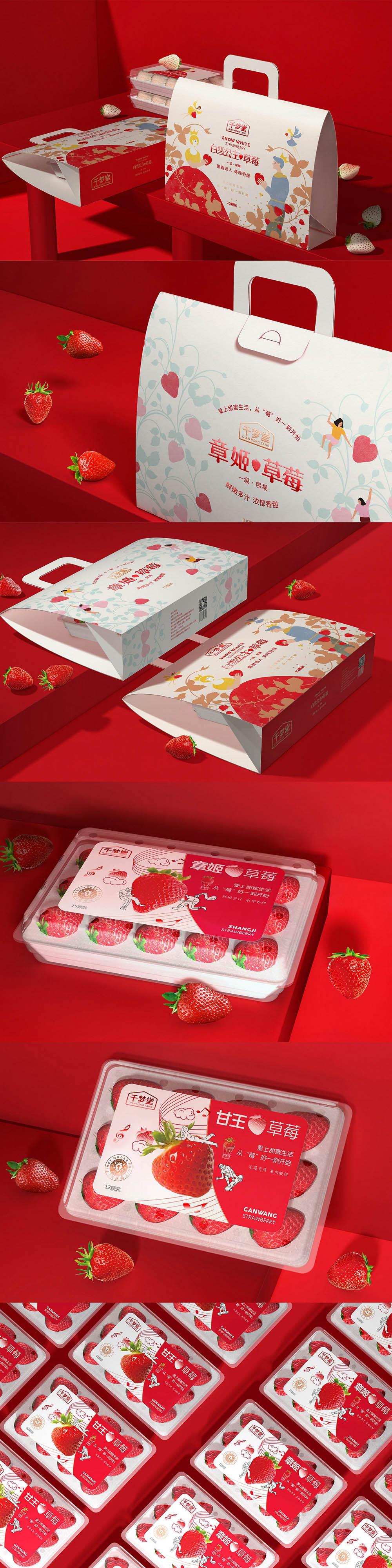 礼盒装草莓包装-详情页.jpg