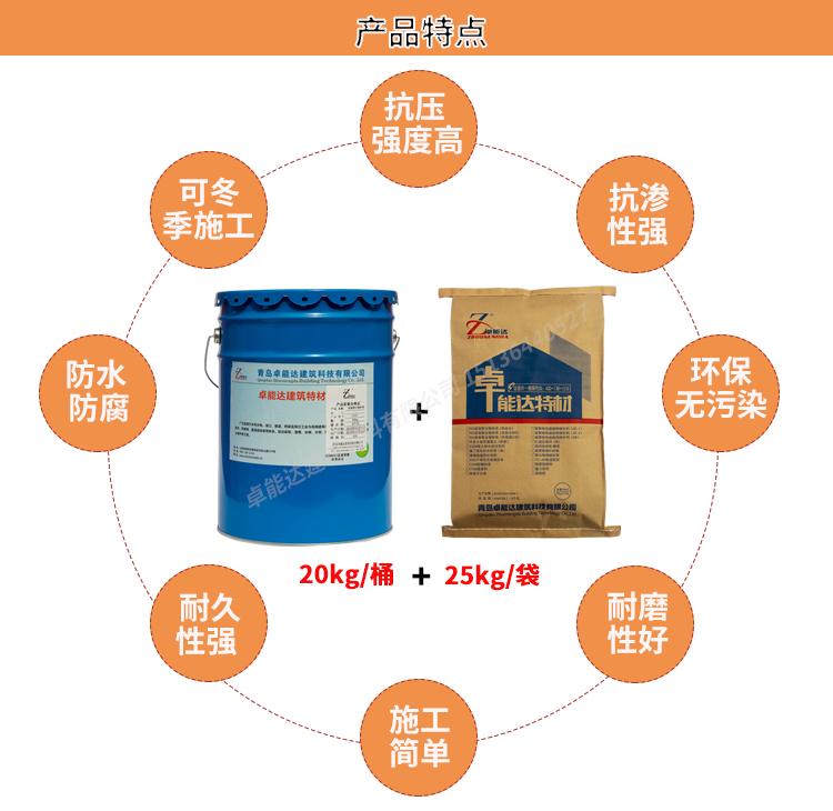 双组份**聚合物砂浆 特性.png