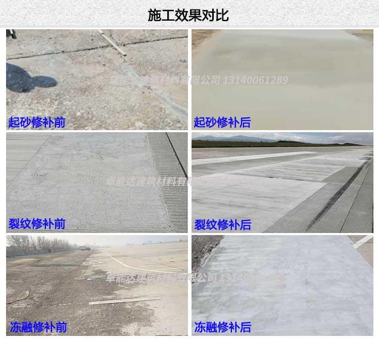卓能达路面薄层修补料施工效果对比.jpg