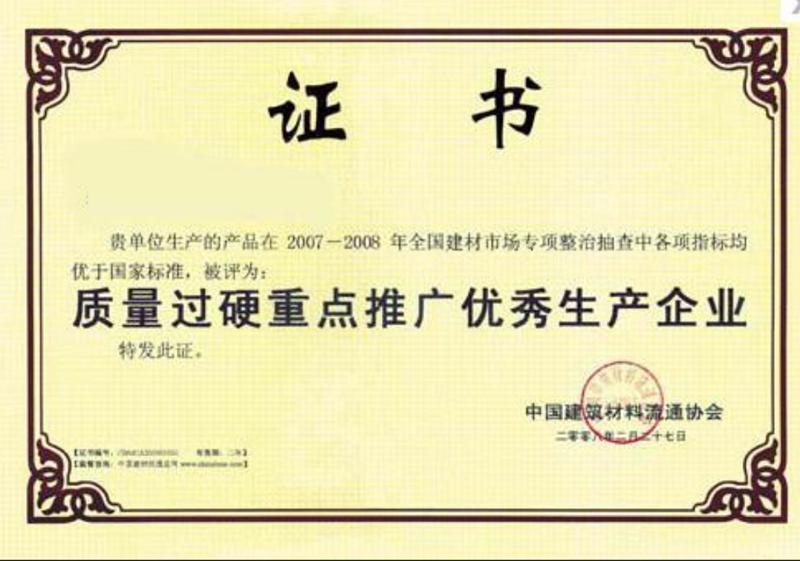 资质荣誉2.png