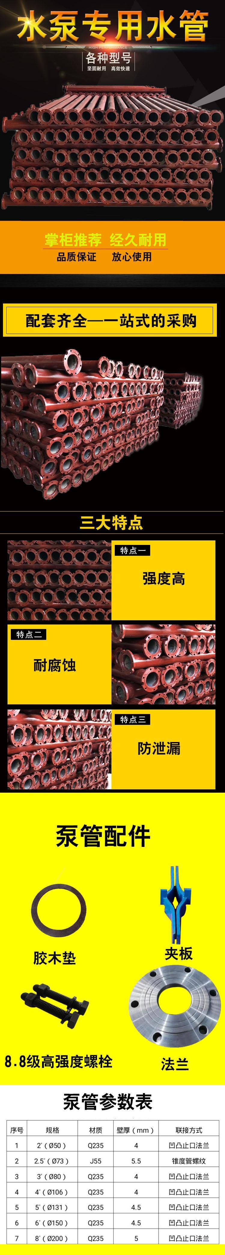 泵管参数表.jpg