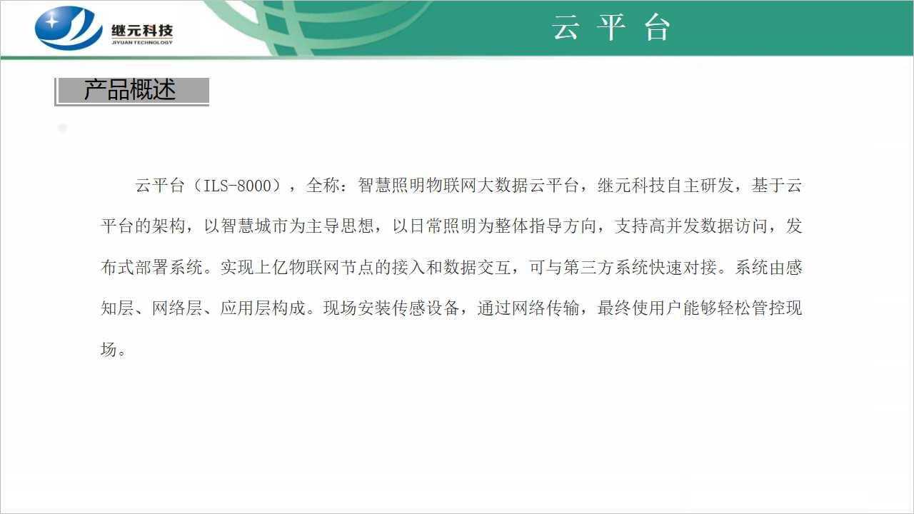云平台 (1).jpg