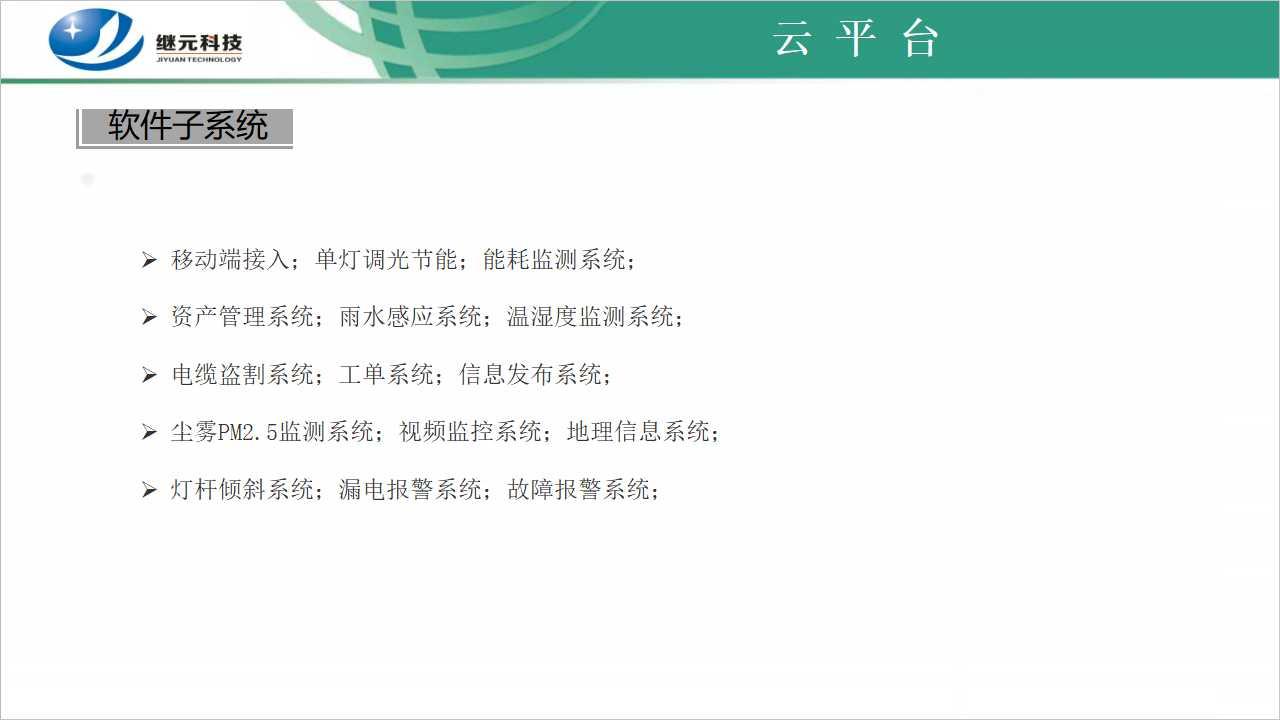 云平台 (2).jpg