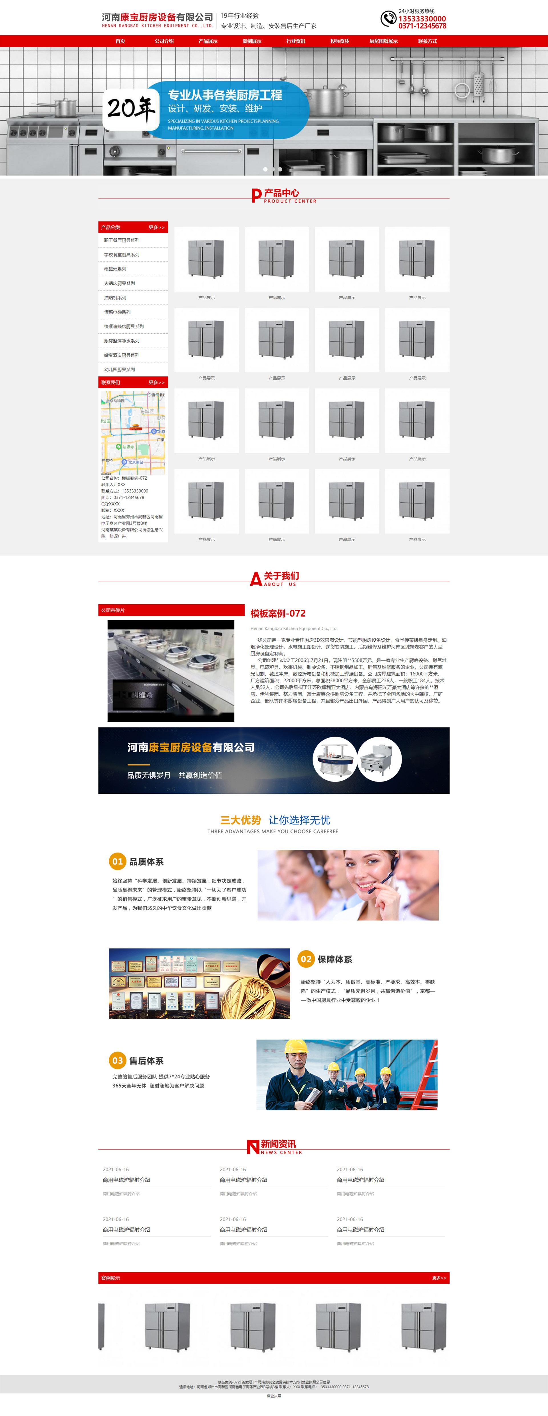 首页---河南康宝厨房设备有限公司.jpg