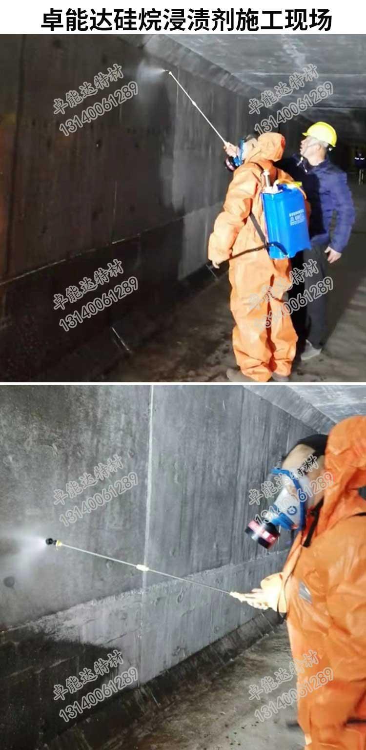 卓能达硅烷浸渍剂施工案例1-2.jpg