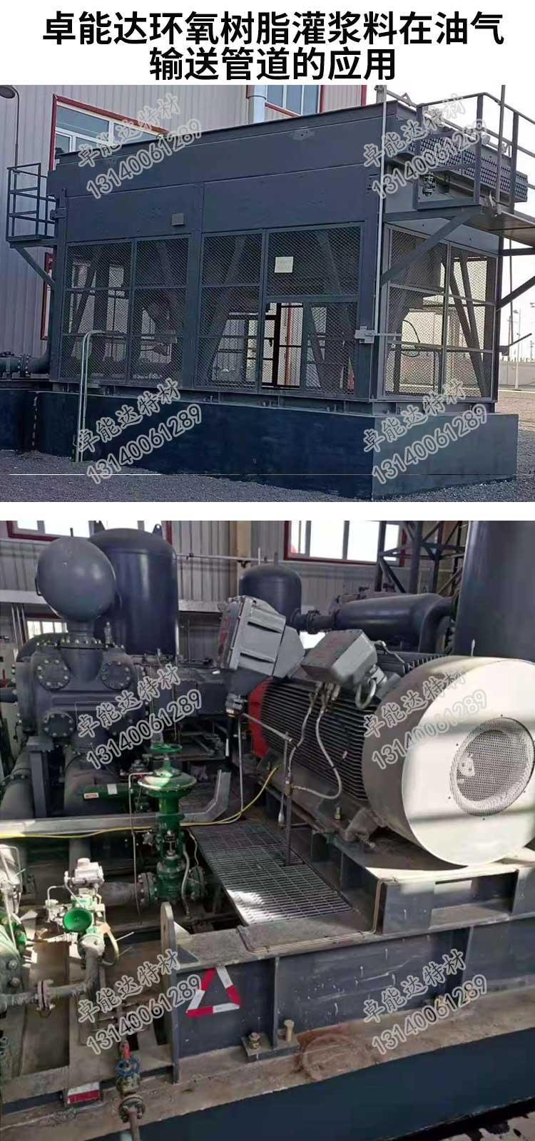 环氧树脂灌浆料在油气输送管道中的应用1-2.jpg