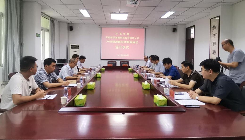 2021.07.08继元科技与许昌学院签订产学研战略合作协议-1稿.png